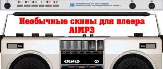 Необычные скины для плеера AIMP3 - Бесплатно