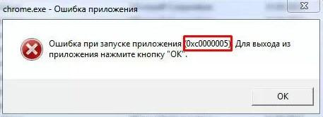 Как устранить ошибку (0xc0000005)