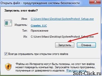 SystemProtect_Setup3
