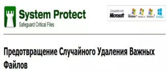 kak sohranit fayly ot nepredvidennogo udaleniya 330x140 - Как сохранить файлы от непредвиденного удаления
