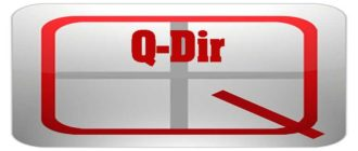 Q-Dir