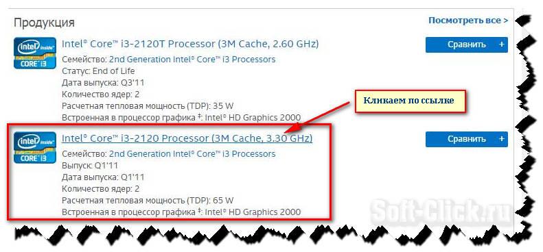 Какая должна быть температура процессора3
