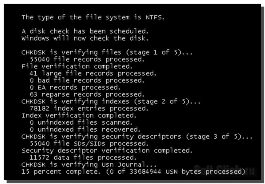 Запуск программы Check Disk 1