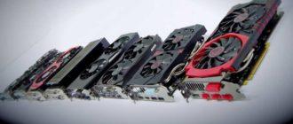 kakuyu videokartu vybrat osoboe vnimanie k detalyam 330x140 - Какую видеокарту выбрать? Особое внимание к деталям
