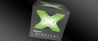 chto takoe directx i dlya chego on neobhodim pravilnoe obnovlenie 330x140 - Что такое DirectX и для чего он необходим - правильное обновление