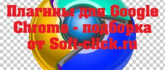 plaginy dlya google chrome podborka ot soft click.ru 330x140 - Плагины для Google Chrome - подборка от Soft-click.ru