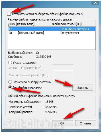 Файл подкачки2