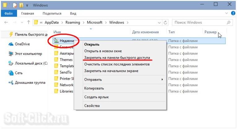 Как в Windows 10 добавить папку «Недавние документы» на панель переходов Проводника1