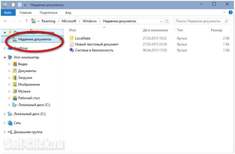 Как в Windows 10 добавить папку «Недавние документы» на панель переходов Проводника2
