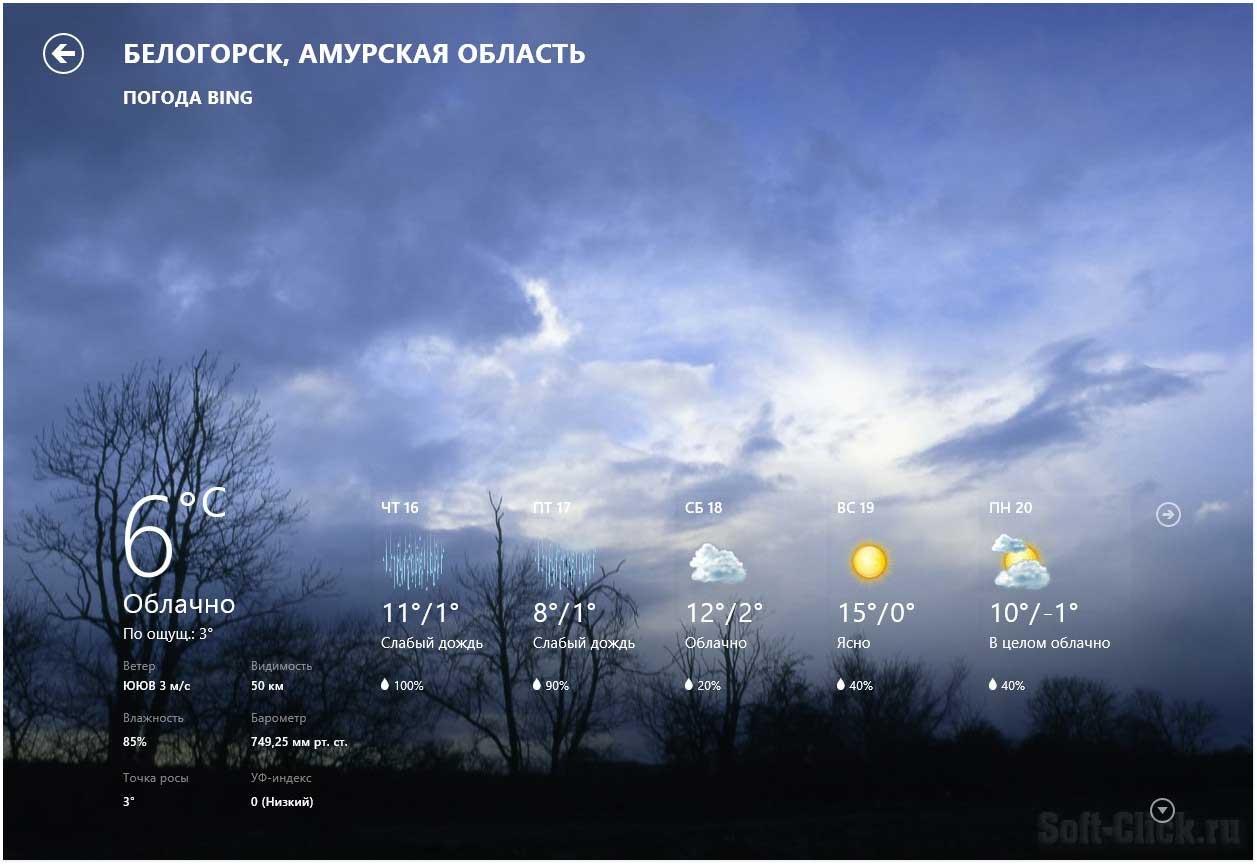 Прекрасная-погода5