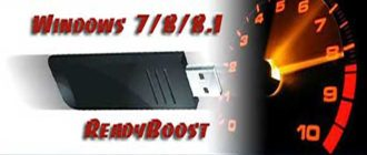 fleshka kak operativnaya pamyat tehnologiya readyboost 330x140 - Флешка как оперативная память - технология ReadyBoost