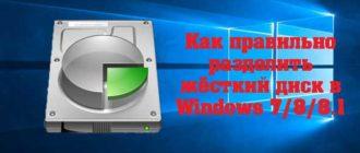 kak pravilno razdelit zhyostkiy disk v windows 788.1 330x140 - Как правильно разделить жёсткий диск в Windows 7/8/8.1