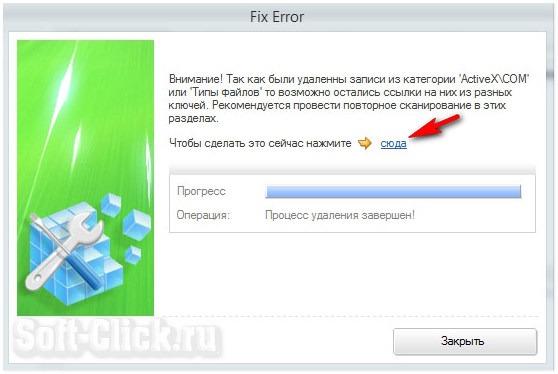 Vit Registry Fix 5