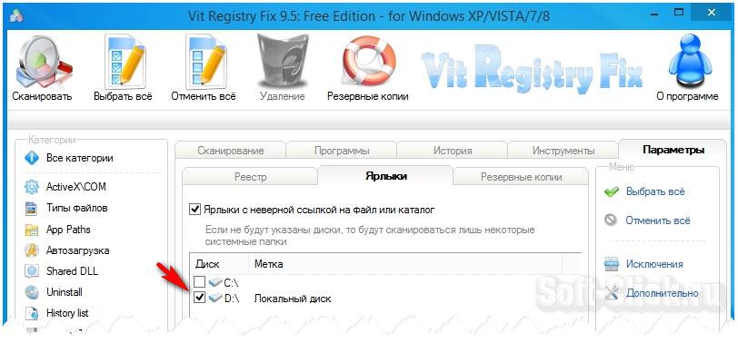 Vit-Registry-Fix-9