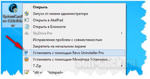 Revo Uninstaller Pro 11