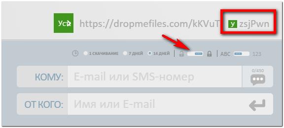 DropMeFiles7