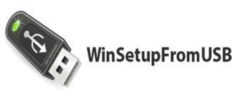 sozdanie zagruzochnoy fleshki v programme winsetupfromusb1 330x140 - Создание загрузочной флешки в программе WinSetupFromUSB