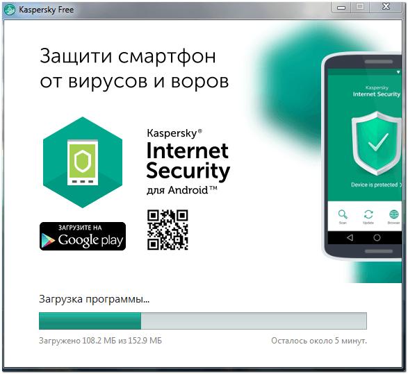 Kaspersky Free3