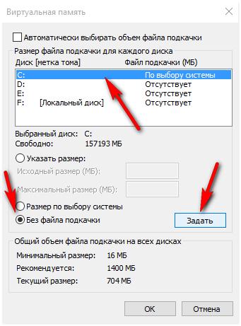 Правильный файл подкачки в Windows 10