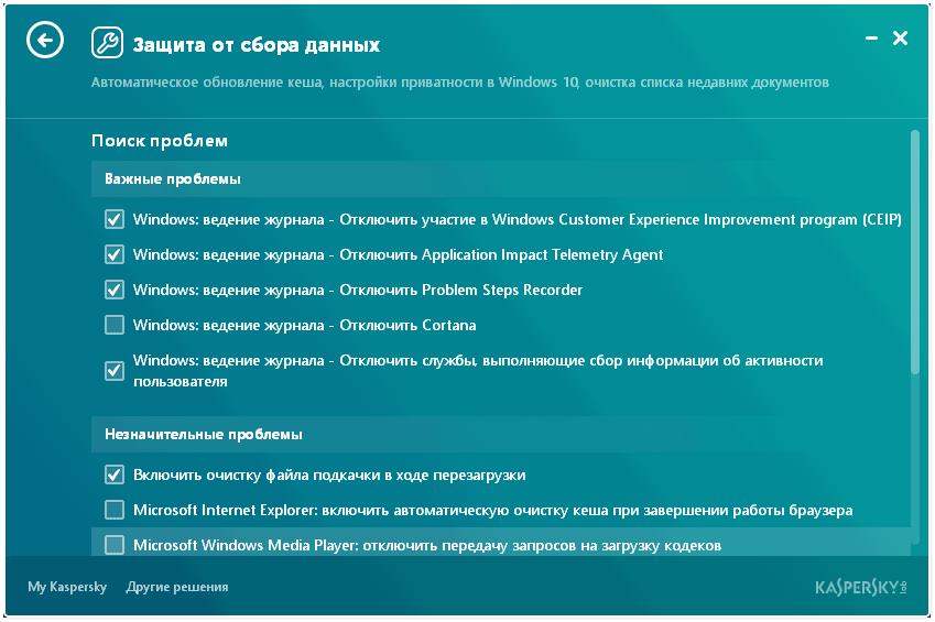 Восстановление параметров системы, оптимизация и очистка Windows - Kaspersky Cleaner