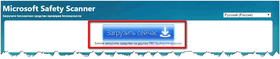 Антивирусный сканер по требованию - Microsoft Safety Scanner