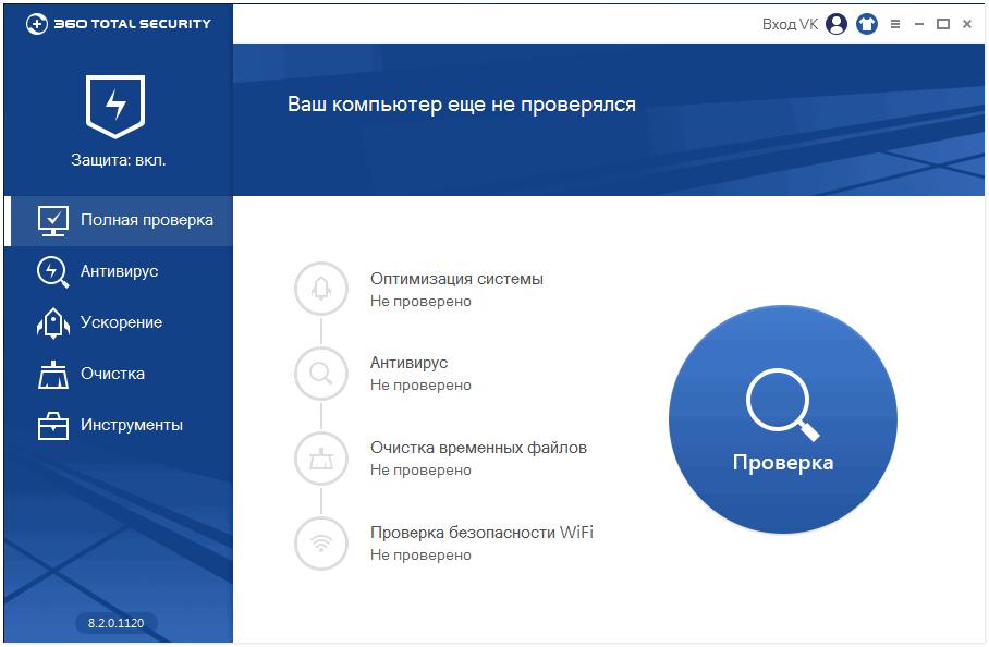 Бесплатный антивирус - 360 Total Security