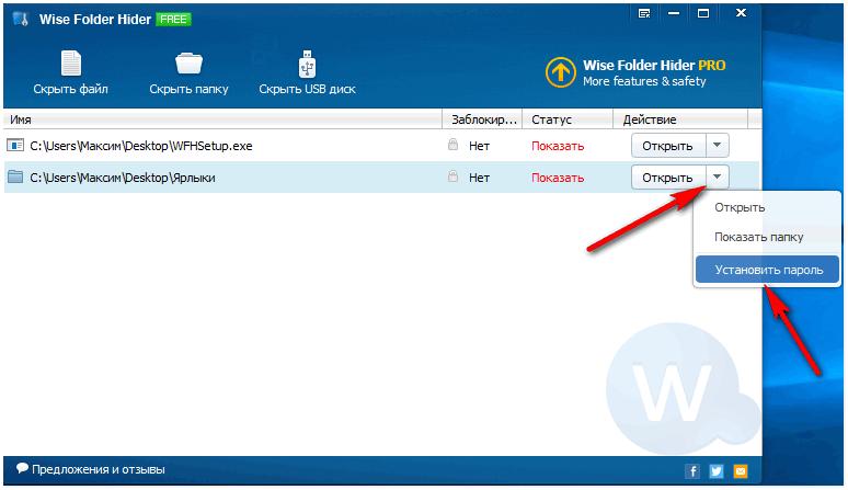 Быстрый способ установки пароля на папку или файл - Wise Folder Hider
