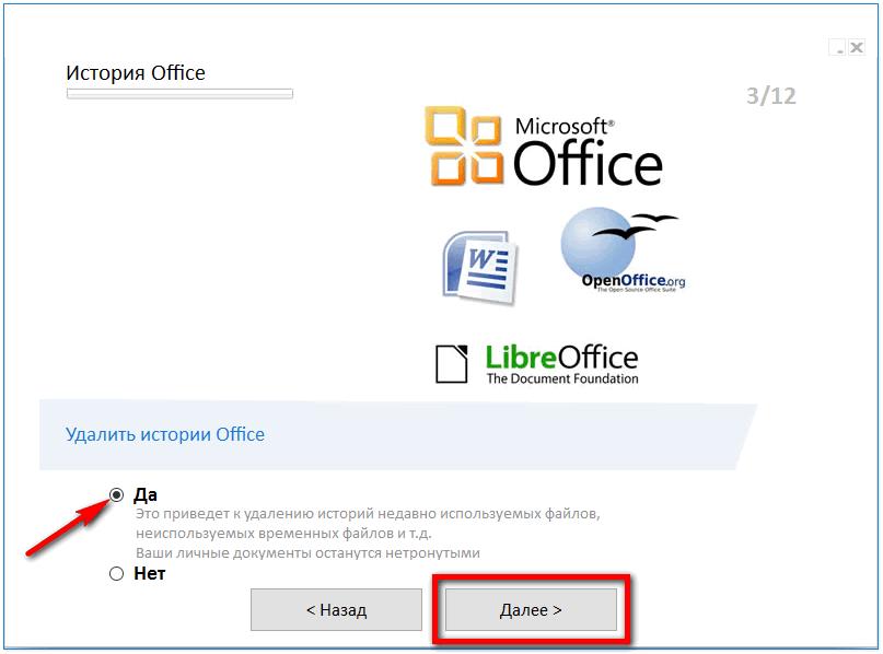 """Как почистить компьютер от системного """"мусора"""" - PrivaZer"""