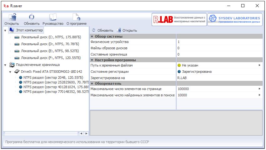 Как восстановить удалённые файлы и папки - R.Saver