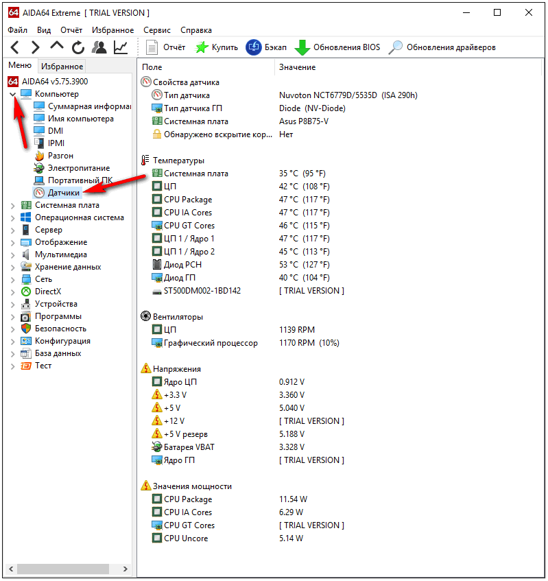 Температура компонентов компьютера, как и чем измерить и какая должна быть