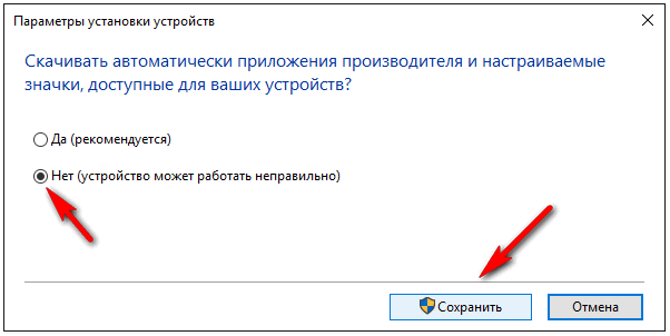 Как правильно отключить обновления в Windows 10