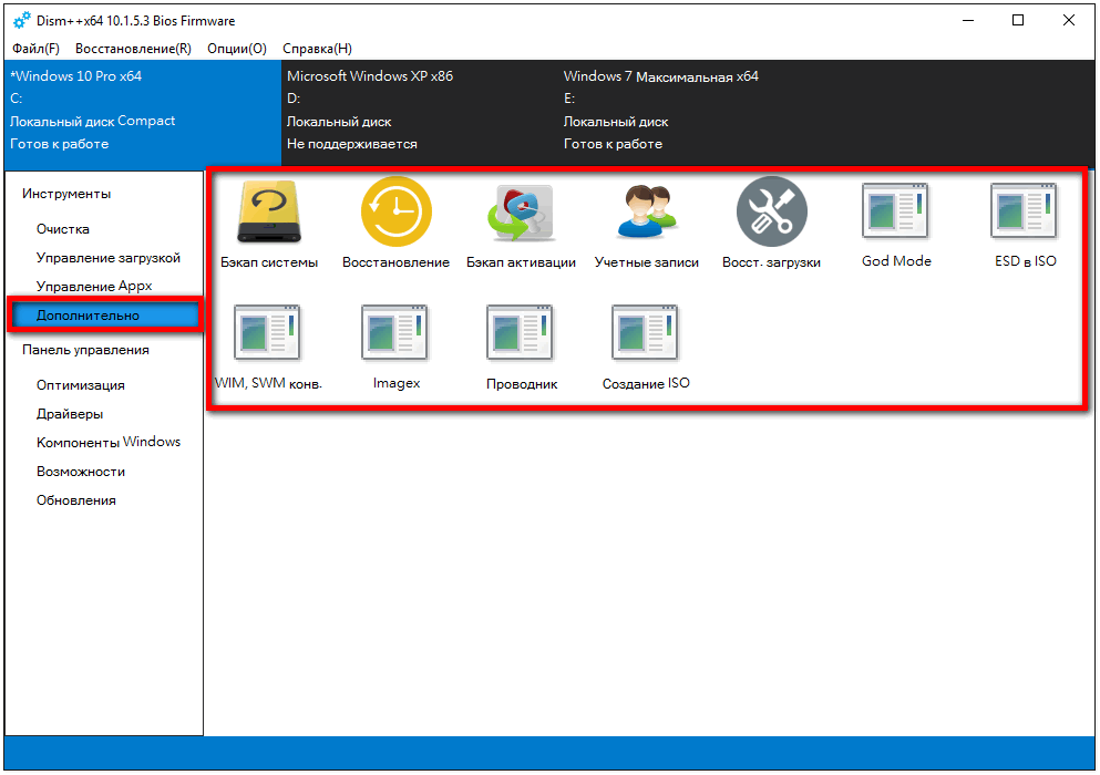 Комплексный инструмент для оптимизации и очистки Windows 10 - Dism++