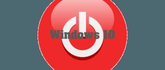 kak v windows 10 skryt knopku pitaniya na ekrane vhoda v sistemu 330x140 - Как в Windows 10 скрыть кнопку питания на экране входа в систему