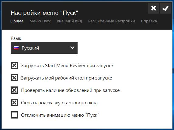 Как сделать Windows 7 или 8.1 в Windows 10 - Transformation Pack