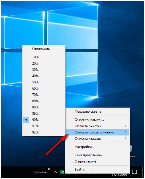 Утилита для наблюдения за использованием оперативной памяти и файла подкачки - Mem Reduct