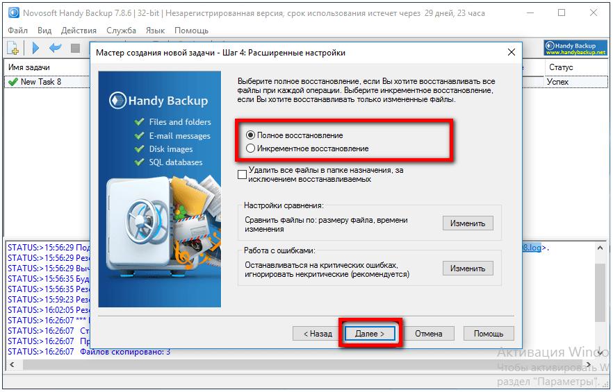 Создание резервных копий в программе - Handy Backup Professional