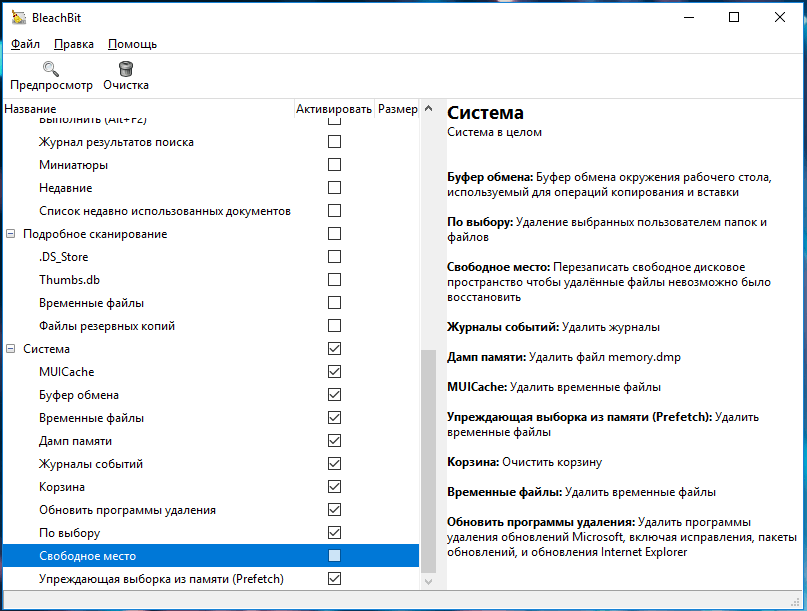 BleachBit - легкий чистильщик и шредер для Windows
