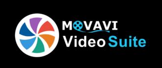 movavi video suite final 330x140 - Программа для создания и редактирования видео - Movavi Video Suite