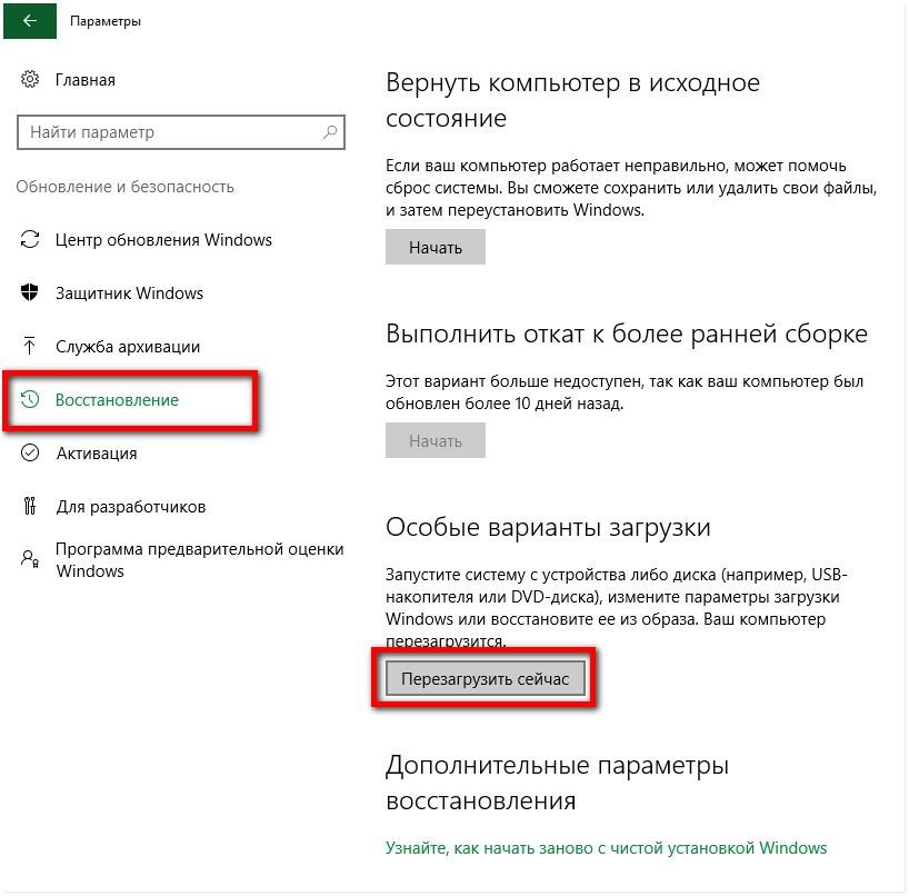 Отключение проверки цифровой подписи драйверов в Windows 10