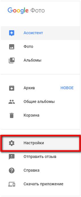 Облачное хранилище - Google Фото