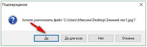 Как удалить файл с компьютера - Alternate File Shredder