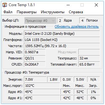 Как вывести температуру процессора на панель задач - Core Temp