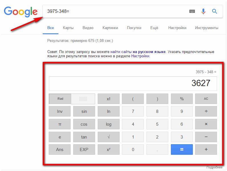 Поисковая строка Google - несколько полезных советов