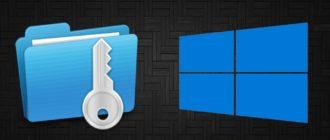 "kak v windows 10 sozdat yarlyk dlya bystrogo dostupa k skrytoy papke igry1 330x140 - Как в Windows 10 создать ярлык для быстрого доступа к скрытой папке ""Игры"""
