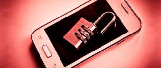 kak zaschitit telefon ot vzloma1 330x140 - Как защитить телефон от взлома