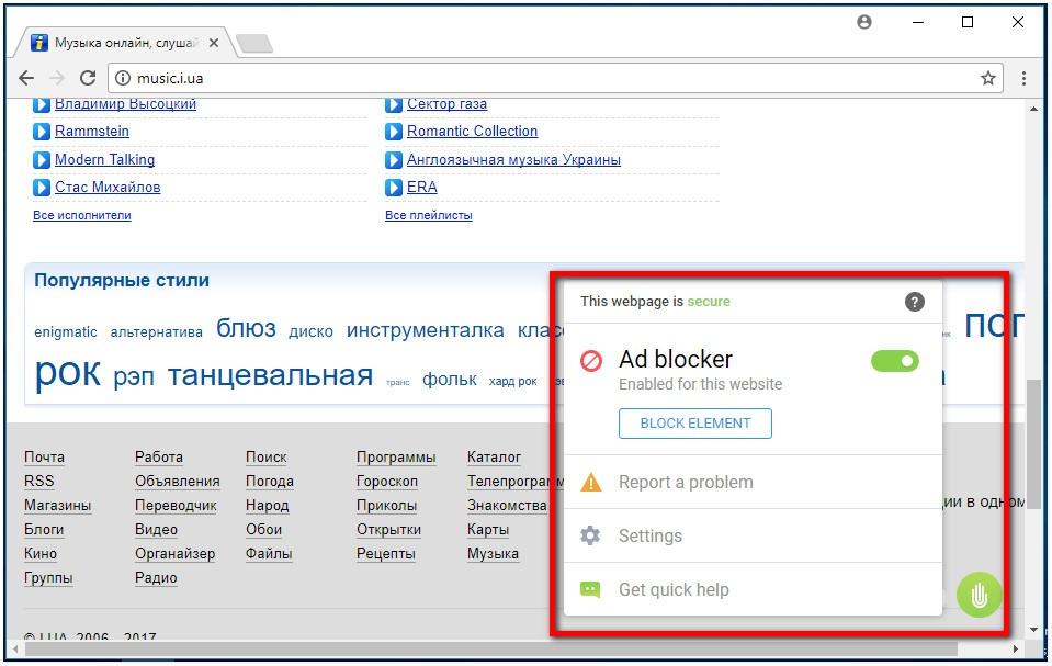 Приложение для блокировки рекламы