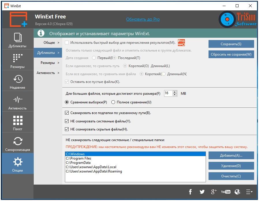 Комплексное дополнение к штатному Проводнику Windows - WinExt