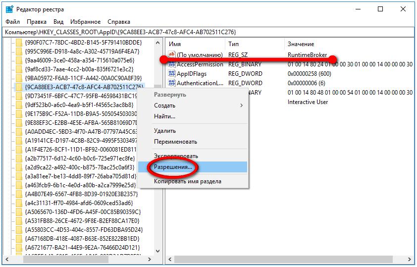 Ошибка 10016 в Windows 10 и как ее исправить