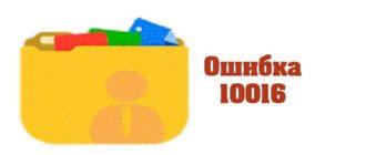 oshibka 10016 v windows 1019 330x140 - Ошибка 10016 в Windows 10 и как ее исправить