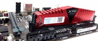 Как проверить частоту оперативной памяти на компьютере